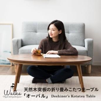 こたつ コタツ テーブル 折り畳み オーバル 幅105cm ウォールナット突き板 こたつテーブル やぐら 本体 木製 楕円形 丸型 table 折れ脚