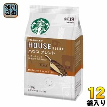 ネスレ スターバックス コーヒー ハウス ブレンド 160g×12袋入