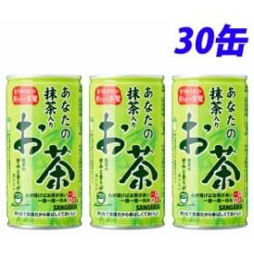 サンガリア  あなたの抹茶入りお茶 190g×30缶