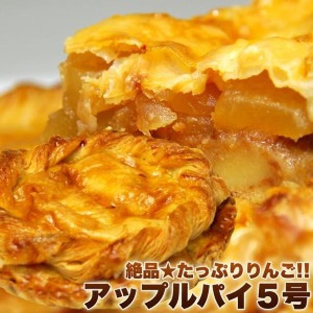 アップルパイ 5号 フルーツ ケーキ タルト りんご フルーツパイ 冷凍