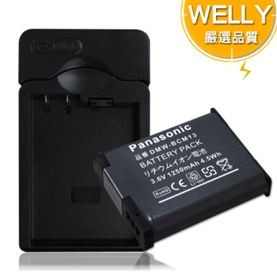 WELLY Panasonic DMW-BCM13/BCM13 認證版 防爆相機電池充電組