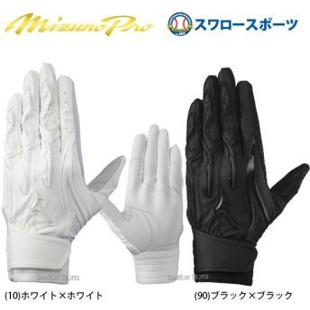 あすつく ミズノ MIZUNO 限定 ミズノプロ シリコンパワーアーク W-Leather 高校野球ルール対応モデル 両手用 手袋 1EJEH06110