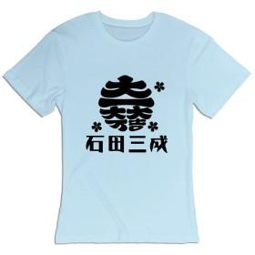 サンニ レディース 戦国武将 石田三成 2 Tシャツ SkyBlue XX-Large