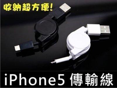 *【妃小舖2】伸縮 收納 iPhone 5s/5 Lightning 數據線 傳輸線 iPhone5/iPad mini/ iPad4