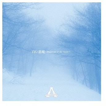 A/白い悪魔〜Phantom of the Snow〜《冬盤》 【CD+DVD】