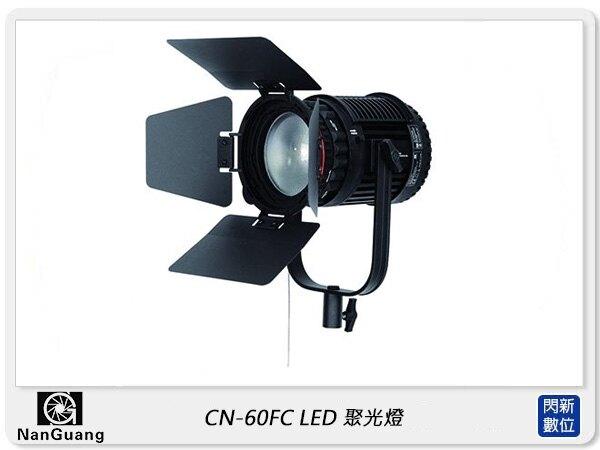 【滿3000現折300+點數10倍回饋】NANGUANG 南冠/南光 CN-60FC LED 聚光燈 (公司貨) 補光燈 攝影燈 機頂 亮度 色溫可調