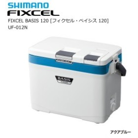 シマノ フィクセル ベイシス 120  UF-012N (アクアブルー) / クーラーボックス (S01)