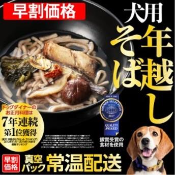 【早割】犬用 おせち(年越しそば)2020年 犬 おせち料理【真空パック 常温配送】