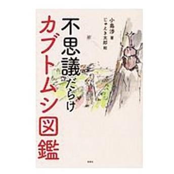 不思議だらけカブトムシ図鑑/小島渉