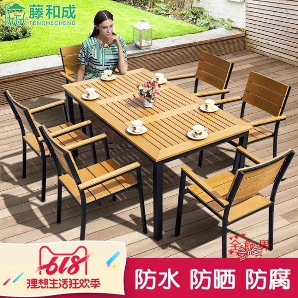 戶外桌椅組合庭院花園陽台防腐木休閒露天室外擺攤咖啡廳塑木桌椅