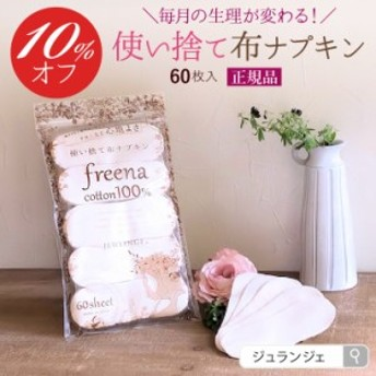 【旧タイプのため10%オフセール】使い捨て布ナプキン 大容量60枚入 コットン100% フリーナ freena 生理用ナプキン まとめ買い 日本製