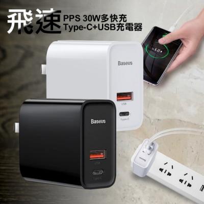 Baseus倍思 飛速PPS二輸出多快充充電器(Type-C+USB充電器)30W