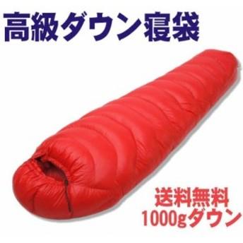 高級ダウン寝袋 マミー型 コンパクト収納寝袋 シュラフ 登山 アウトドア 防災用 避難用 防水 最低使用温度-15度 ダウン1000g