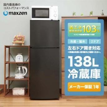 冷蔵庫 2ドア 一人暮らし maxzen JR138ML01GM ガンメタリック [(138L・左右付け替えドア)]【あす着】