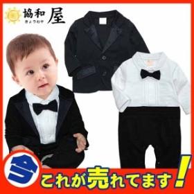 子供 スーツ 男の子 フォーマル タキシード 子供服 長袖 キッズ 出産祝い 保育園 入園式 ベビー 赤ちゃん カバーオール