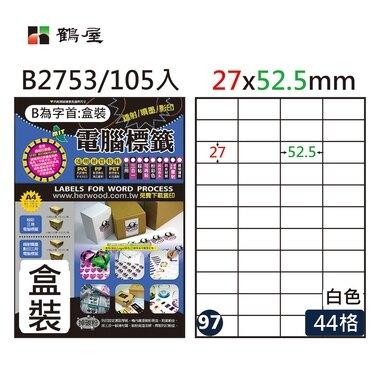 鶴屋#97三用電腦標籤44格105張/盒 白色/B2753/27*52.5mm