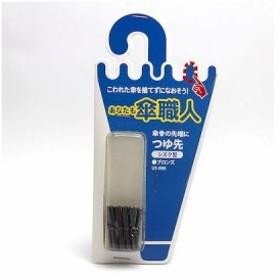 和気産業 4903757278103 US-006 つゆ先 しずく型 ブロンズ 8入
