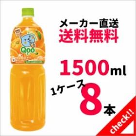 ミニッツメイド Qooみかん - 1.5L PET x 8本 ●送料無料 ジュース 1500ml x 1ケース コカ・コーラ