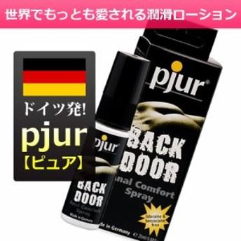 pjur Back door ピュア バックドアー 20ml│ドイツ発 潤滑スプレー シリコンローション 海外 定番 シリコンオイル 5000円以上送料無料