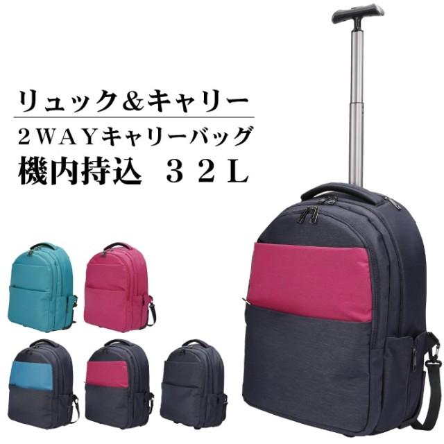 2wayキャリー リュック スーツケース キャリーバック 機内持ち込み 超軽量 SSサイズ 小型 1泊~3泊用 バッグパック セカンドキャリー 背負う