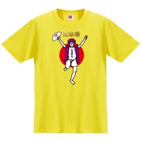 /GLT/名入れ 傘寿祝い Tシャツ 【傘寿バンザイ 男性】【黄T】【XL】