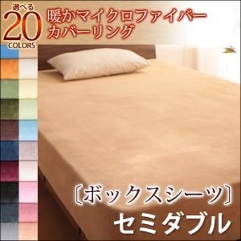 20色から選べるマイクロファイバーカバーリング ボックスシーツ セミダブル(寝具 敷パット 敷シーツ ベッド用パッド 布団用パッド 洗