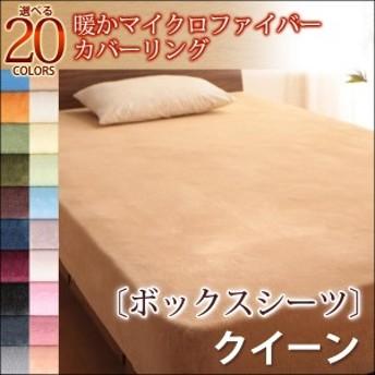 20色から選べるマイクロファイバーカバーリング ボックスシーツ クイーン(寝具 敷パット 敷シーツ ベッド用パッド 布団用パッド 洗い
