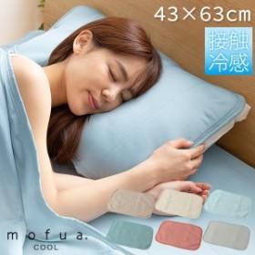 送料無料 mofua cool 接触冷感 通気性に優れた 枕パッド2枚組 (枕パット クール寝具 夏用寝具 ひんやり寝具)