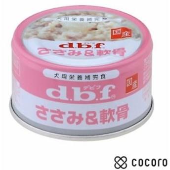 デビフ ささみ&軟骨 85g 正規品 国産 ドッグフード 犬 缶詰 ◆賞味期限 2022年3月