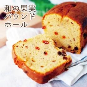 パウンドケーキ ギフトや自分へのご褒美にオススメ★ 横浜名物いせぶらパウンドケーキ「和の果実(フルーツケーキ)」 丁寧に焼き上げた