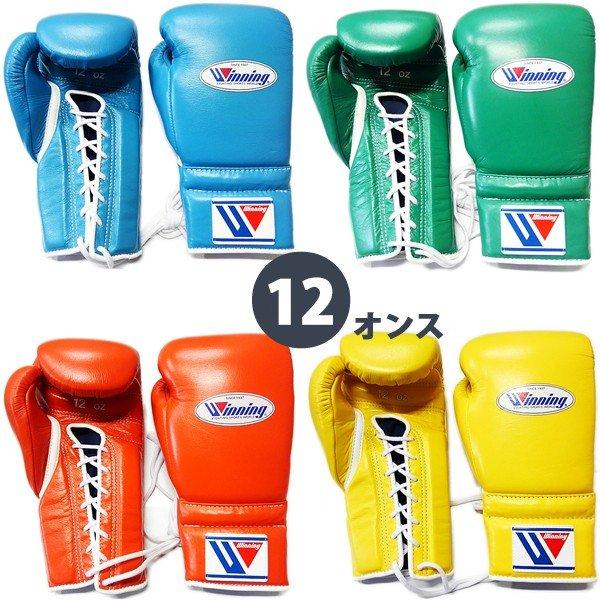 別注品 ウイニング ボクシンググローブ プロフェッショナル