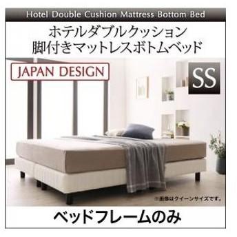 ベッドフレームのみ セミシングル 搬入・組立・簡単 寝心地が選べる ホテルダブルクッション 脚付きマットレスボトムベッド