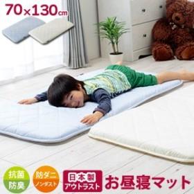 【クーポンで5%OFF】【日本製】アウトラスト お昼寝マット(70×130cm)(アイボリー/ブルー)(マルチマット ごろ寝マット 洗える ごろ寝布