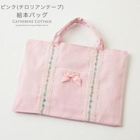 [マルイ] 子どもドレス レースの絵本バッグ/キャサリンコテージ(Catherine Cottage)