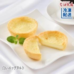 花畑牧場 白いエッグタルト 10個入【冷凍配送】