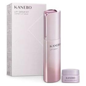 【数量限定】KANEBO(カネボウ) リフト セラム キット