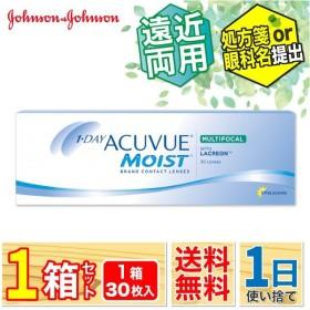 J&J ワンデーアキュビューモイスト マルチフォーカル 1箱(1箱30枚入り)【送料無料】ジョンソン エンド ジョンソンも迅速発送!