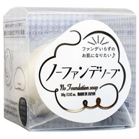 【まとめ買い】ノーファンデソープ 80g【×2個】