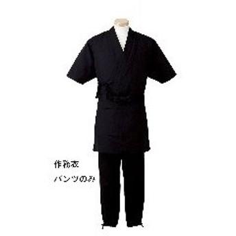 SSM2105 男女兼用 作務衣パンツ H-2099 3L (ブラック):_