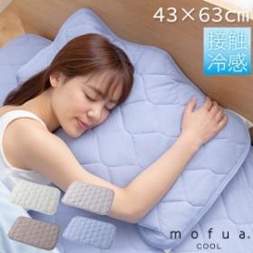 送料無料 mofua cool ドライコットン100% 涼感枕パッド(抗菌防臭機能) (綿100% 枕パット クール寝具 夏用寝具 ひんやり寝具)