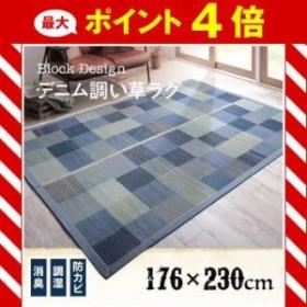 デニム調デザインい草ラグ Baum バウム 176×230cm[4D][00]