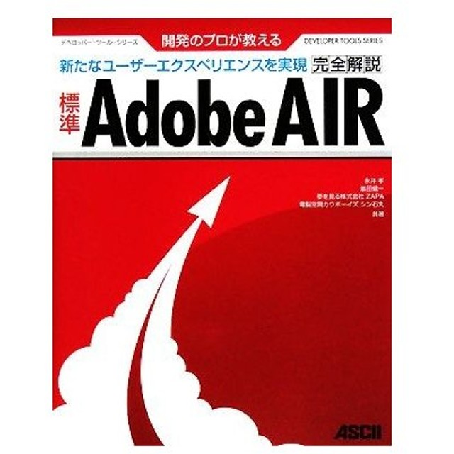 開発のプロが教える標準Adobe AIR完全解説 デベロッパー・ツール・シリーズ/永井孝,最田健一,ZAPA,シン石丸【共著】