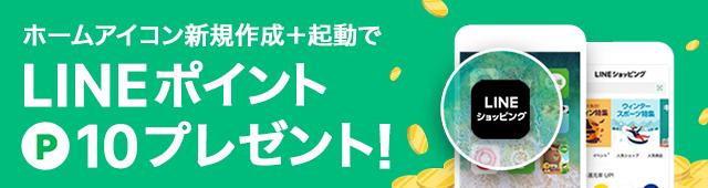 ホームアイコン新規作成+起動