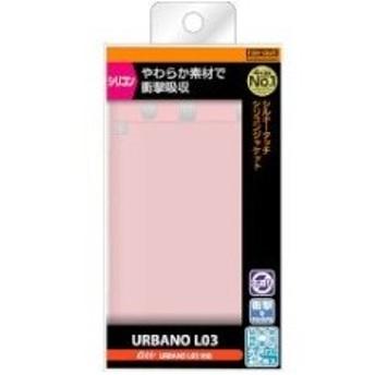 RT-UL3C1/PP URBANO L03用 シルキータッチ・シリコン/ペールピンク(半透明):レイ・アウト
