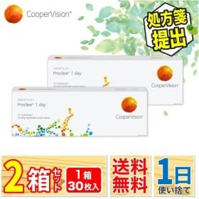 クーパービジョン プロクリアワンデー  2箱(1箱30枚入り)【送料無料】要処方箋