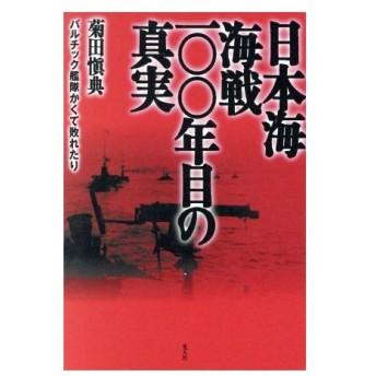 日本海海戦一〇〇年目の真実 バルチック艦隊かくて敗れたり/菊田慎典(著者)