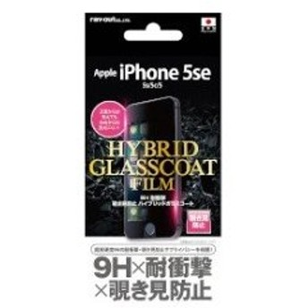 RT-P11SFT/P1 iPhone SE/5s/5c/5 液晶保護F 9H 耐衝撃 覗き見防止 ハイブリッド: レイ・アウト
