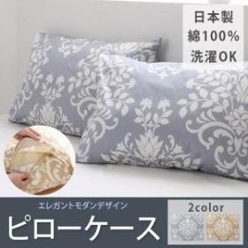 枕カバー ピローケース 43×63 綿100% 日本製 おしゃれ 【ramages】ラマージュ(エレガントモダンデザインカバーリング) ピローカバー