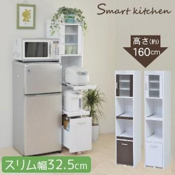 送料無料 隙間収納 キッチン ラック 高さ160cm(小さい食器棚 小さい 小型 可愛い食器棚 コンパクト スリム食器収納 コンパクト食器棚 小