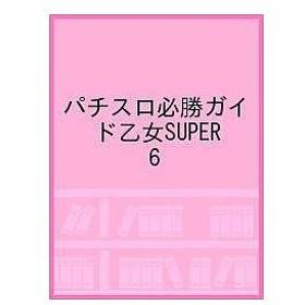 パチスロ必勝ガイド乙女SUPER VOL.6